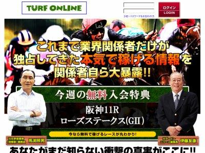 ターフオンライン(TURF ONLINE)の評価・評判、口コミ情報や競馬予想を評価検証