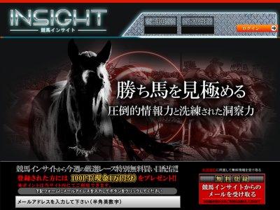 競馬インサイト(INSIGHT)の口コミ,評価,検証,サイト情報公開