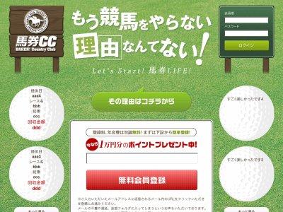 馬券CC(馬券カントリークラブ)の口コミ,評価,検証,サイト情報公開