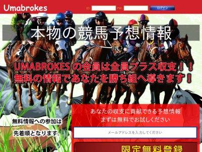 Umabrokes(ウマブロークス)の評価・評判、口コミ情報や競馬予想を評価検証