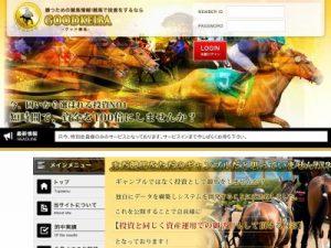 グッド競馬(GOODKEIBA)の評価・評判、口コミ情報や競馬予想を評価検証