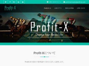 プロフィットエックス(Profit-X)の評価・評判、口コミ情報や競馬予想を評価検証