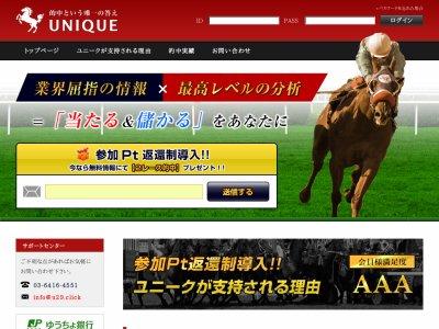 ユニーク (UNIQUE)の評価・評判、口コミ情報や競馬予想を評価検証