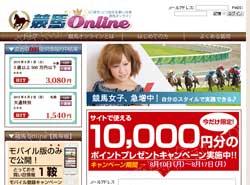競馬オンライン (競馬Online)の評価・評判、口コミ情報や競馬予想を評価検証