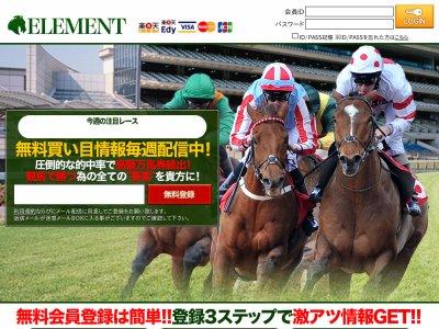 エレメント(ELEMENT)の評価・評判、口コミ情報や競馬予想を評価検証