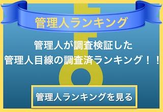 ☆管理人ランキングのイメージ