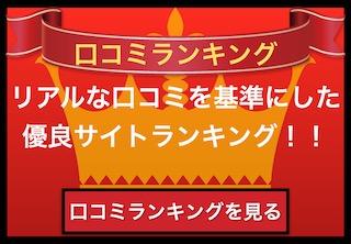 ★口コミランキングのイメージ