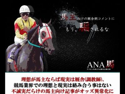 ANA馬の評価・評判、口コミ情報や競馬予想を評価検証