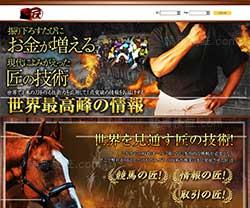 匠(TAKUMI)の評価・評判、口コミ情報や競馬予想を評価検証