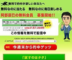 阿部辰巳の3連複手法無料配信の評価・評判、口コミ情報や競馬予想を評価検証