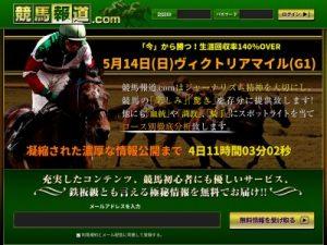 競馬報道.comの評価・評判、口コミ情報や競馬予想を評価検証