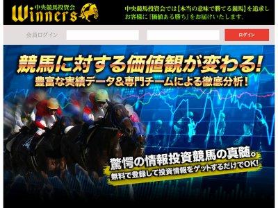 中央競馬投資会 ウィナーズの評価・評判、口コミ情報や競馬予想を評価検証