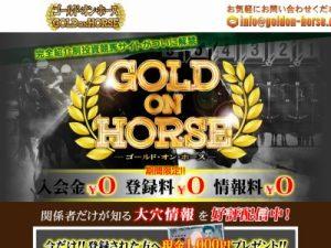 ゴールドオンホース (GOLD ON HORSE)の評価・評判、口コミ情報や競馬予想を評価検証