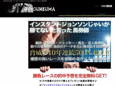 MOUKEUMA (儲け馬)の評価・評判、口コミ情報や競馬予想を評価検証