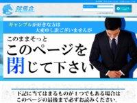跳馬会(HANEUMAKAI)の評価・評判、口コミ情報や競馬予想を評価