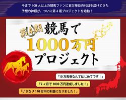 競馬で1000万円プロジェクト