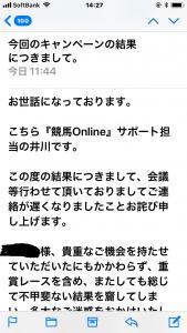 競馬オンラインの謝罪メール