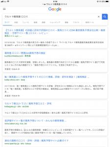 ウルトラ競馬塾のインターネット検索結果