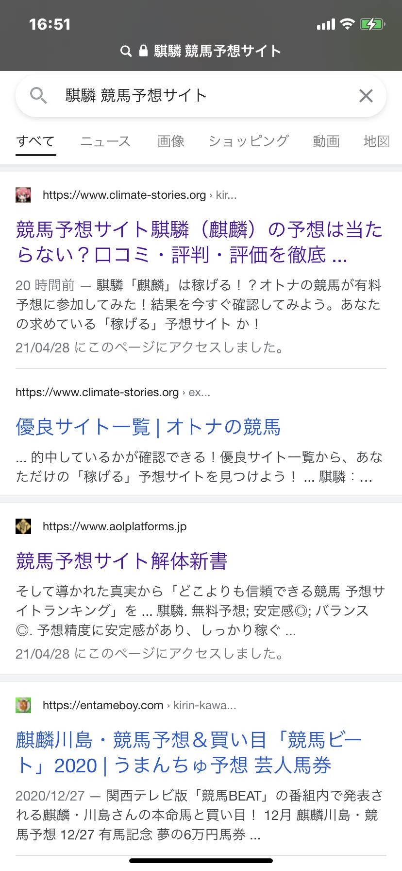 騏驎(麒麟)のグーグル検索結果