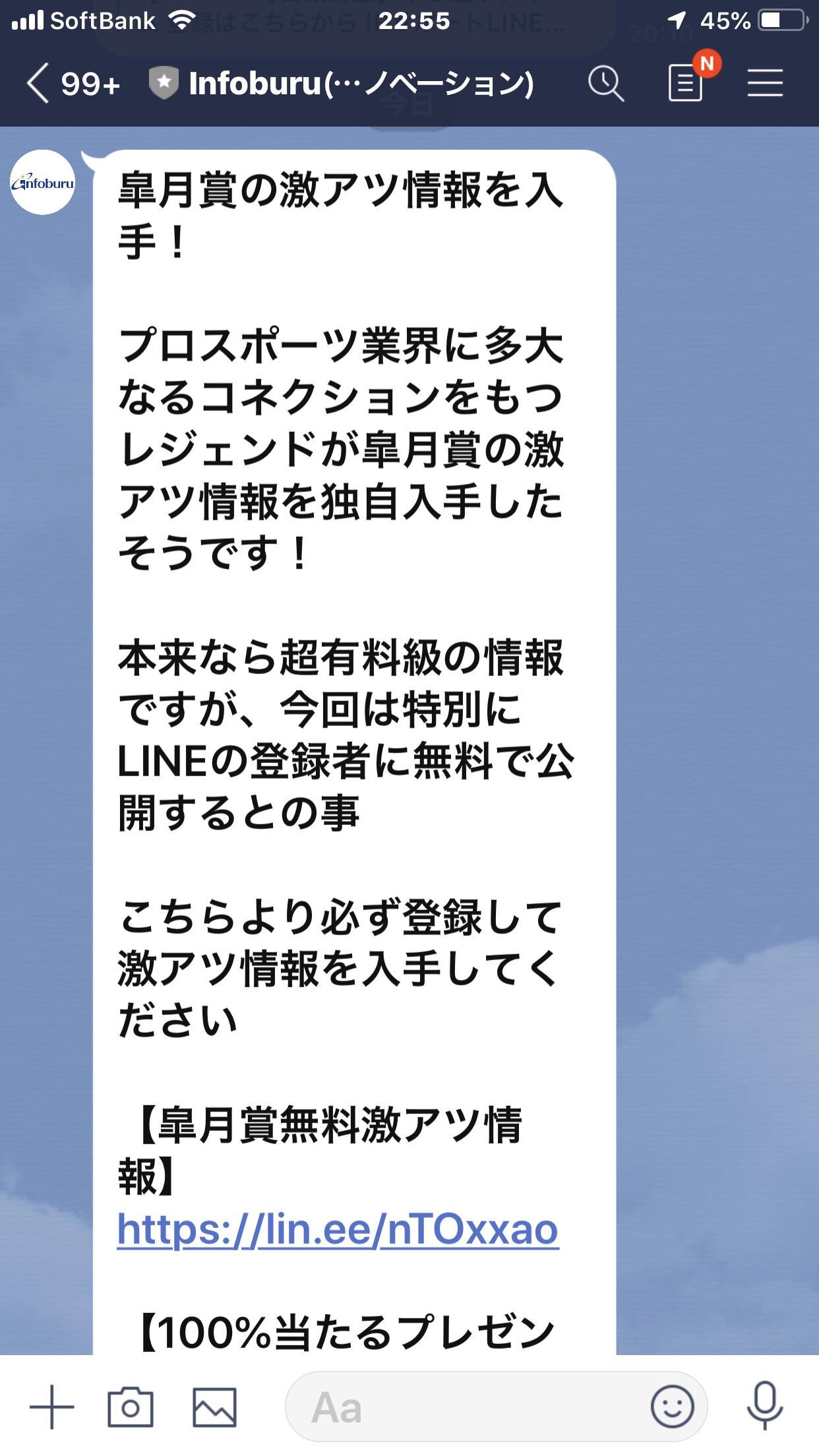 VHorse(ブイホース)【LINE@】の勧誘ライン