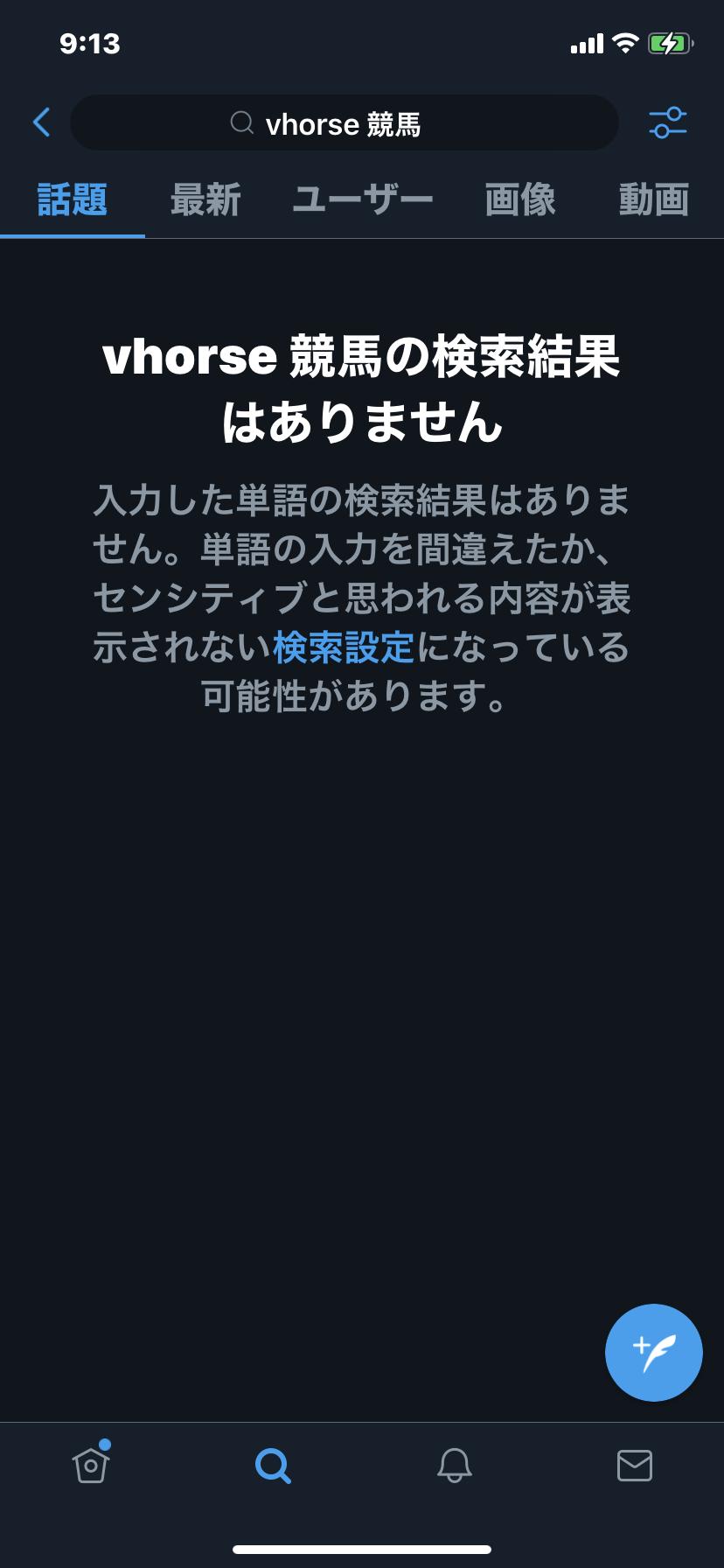 VHorse(ブイホース)【LINE@】検索結果Twitter
